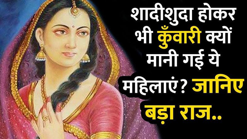 हिन्दू धर्म में विवाह के बाद भी पूरी तरह से पवित्र मानी गयी है ये 4 महिलायें, जानिए