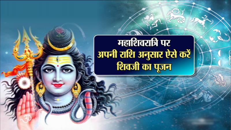 महाशिवरात्रि: अपनी राशि के अनुसार इस प्रकार करे महादेव की पूजा, पूरी होगी हर मनोकामना