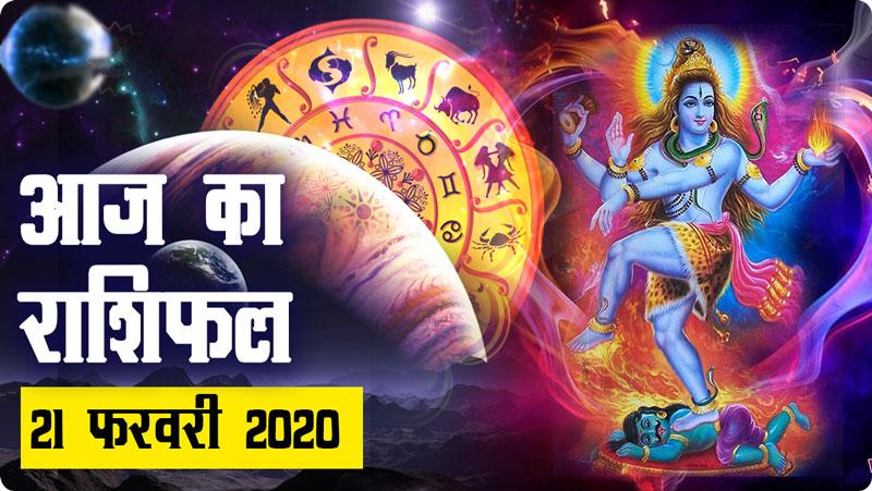 राशिफल 21 फरवरी 2020: आज है महाशिवरात्रि, इन राशियों पर पर बनेगी महादेव और माँ लक्ष्मी की कृपा