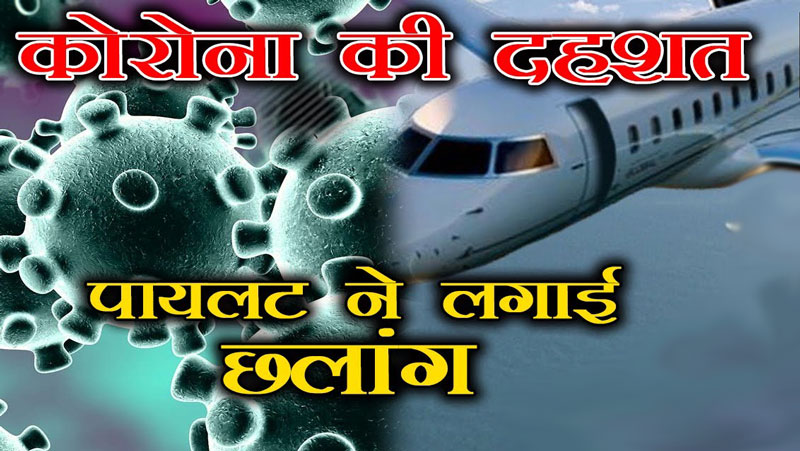 कोरोना का कहर: फ्लाइट में एक यात्री ने जैसे ही छींका पायलट ने विमान से छलांग लगा दी...