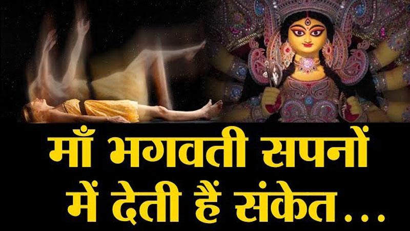 नवरात्री में  माता स्वपन के माध्यम से देती है संकेत, ये संकेत दिखे तो समझ ले प्रसन्न है माता