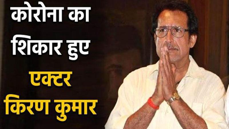 कनिका कपूर के बाद अब एक्टर किरण कुमार भी हुए कोरोना से संक्रमित, 10 दिनों से...