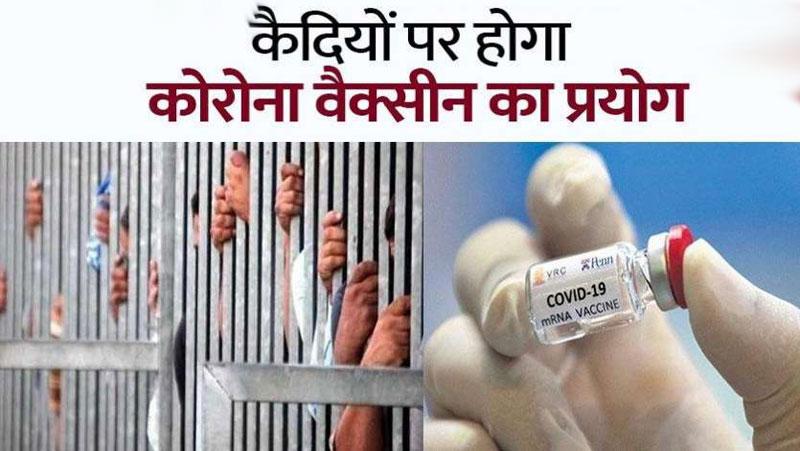 इस देश में जानवरो नहीं कैदियों पर किया जायेगा कोरोना वैक्सीन का परीक्षण...