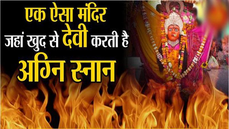 यहां मंदिर में अपने आप लग जाती है आग, माता करती हैं अग्नि स्नान