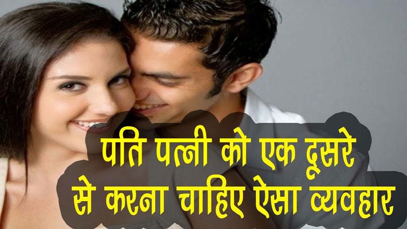 वैवाहिक जीवन के लिए जरुरी है ये बाते, जरूर अपनाये पति-पत्नी