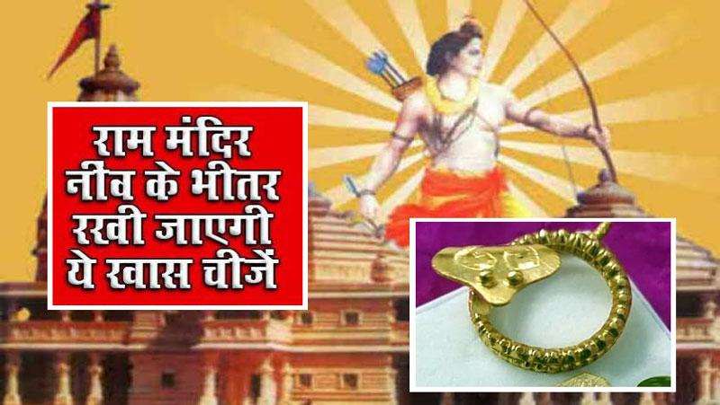 देखिये: राम मंदिर की नींव में रखे जायेंगे ये स्वर्ण शेषनाग, चांदी का कछुआ और ये बहुमूल्य रत्न