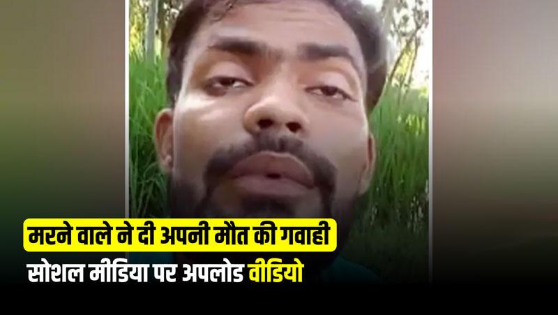 Viral: मरने वाले ने खुद बताये अपने कातिलों के नाम, वीडियो हुआ वायरल
