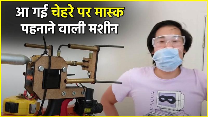 Viral: मास्क ना पहनने वालो को अब ये मशीन पहनाएगी मास्क...