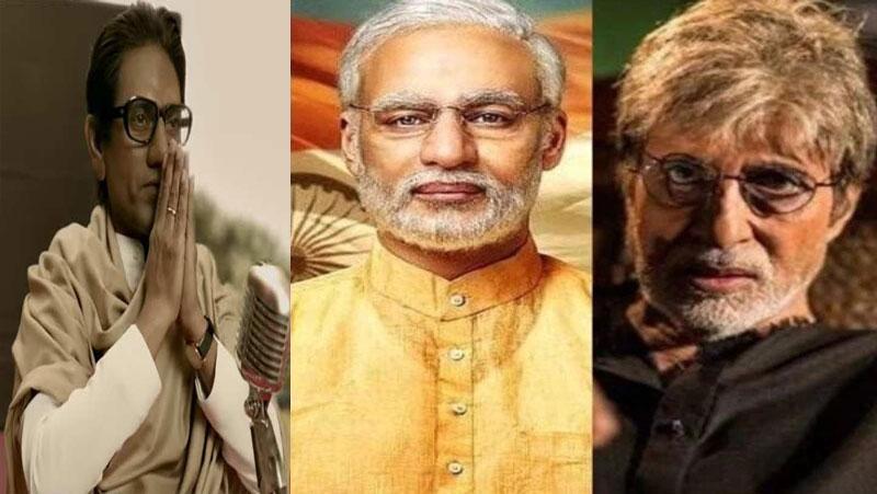 जब राजनेताओ के किरदार में नजर आये कलाकार, ये एक्टर बना था PM मोदी