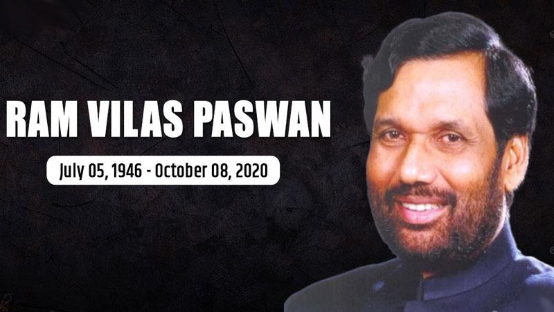 नहीं रहे केंद्रीय मंत्री राम विलास पासवान, गमगीन हुई राजनीति