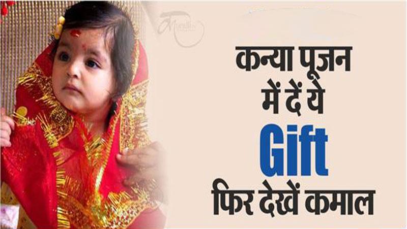 कन्या को उपहार में दे ये चीजे, फिर देखिये कैसे प्रसन्न होती है माता रानी