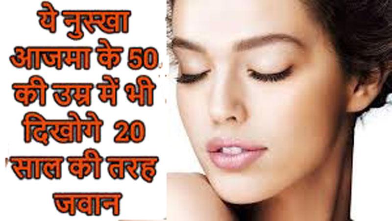 Makeup Tips: इन 5 मेकअप टिप्स से आप दिखेगी जवां जवां, नहीं दिखेगी बढ़ती उम्र