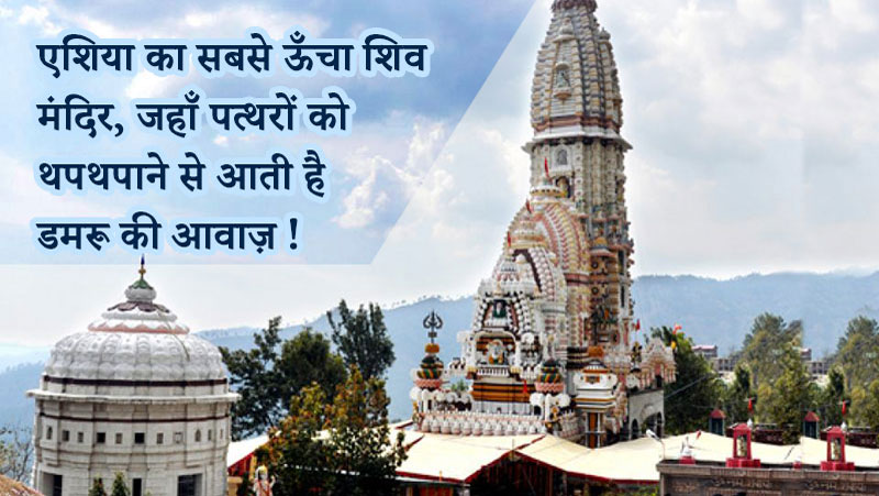 महादेव का अनोखा मंदिर, जहां पत्थरों को थपथपाने पर आती है डमरू की आवाज