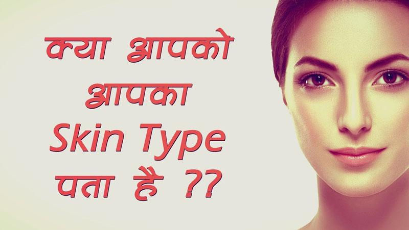 Beauty Tips: 4 तरह की होती है त्वचा, जानिए कैसी है आपकी त्वचा..