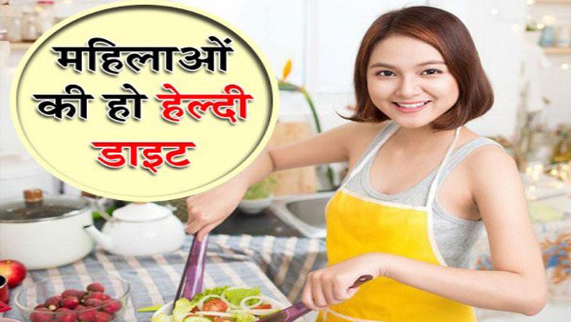 महिलाओ को जरूर खानी चाहिए ये चीजे, कोसो दूर रहेगी बीमारियां