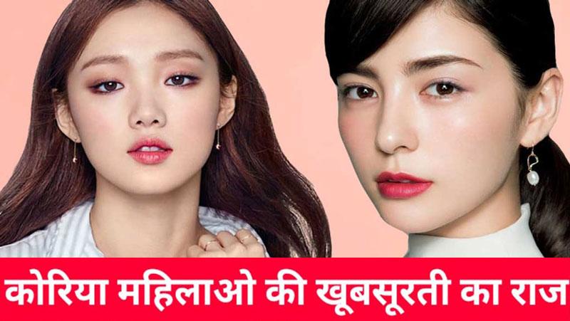 क्या है कोरियाई महिलाओं की ख़ूबसूरती का राज, इस तरह आप भी पा सकती है खूबसूरत त्वचा