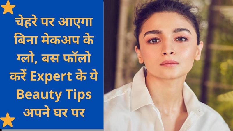 beauty Tips: बिना मेकअप के 'ग्लो' करेगा चेहरा, बस घर बैठे करे ये काम