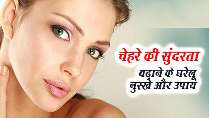 Beauty Tips: नहीं पड़ेगी पार्लर जाने की जरूरत, ये उपाय देंगे दमकता चेहरा