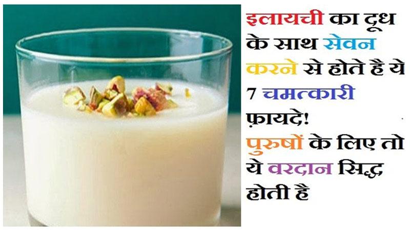 इलायची का दूध के साथ सेवन करने से होते है ये चमत्कारी फ़ायदे, पुरुषों के लिए तो ये..