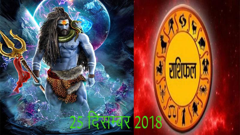 राशिफल 25 Dec. 2018, इस राशि पर रहेगा भगवान शिव का प्रभाव | जानिए....