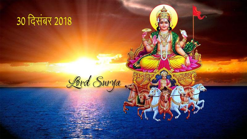 राशिफल 30 Dec. 2018, भगवान सूर्य इन तीन राशियों में लायेंगे खुशहाली | जानिए...