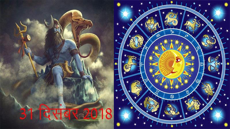 राशिफल 31 Dec. 2018, इन 3 राशियों को भगवान शंकर करेंगे प्रभावित | जानिए...