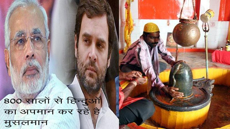 राहुल और मोदी कर रहे है कुर्सी-कुर्सी | यहाँ 800 सालो से मुस्लिम कर रहे है शिवलिंग को अपवित्र..