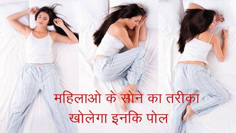 महिलाओ के सोने में छुपे है गुप्त राज, हर पुरुष को होना चाहिए ध्यान | जानिए..