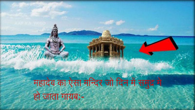 भगवान शिव ऐसा अद्भुत मंदिर, दिन में एक बार देता है दिखाई ! फिर हो जाता है समुद्र में गायब..