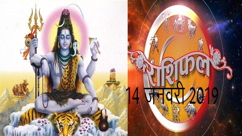 राशिफल 14 जनवरी 2014, भगवान शंकर इन राशियों की खोलेंगे किसमत | जानिए...