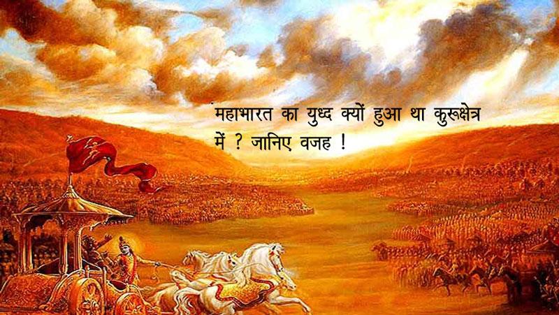 क्यों भगवान कृष्ण ने कुरुक्षेत्र को ही चुना महाभारत के युद्ध के लिए ? जानिए रहस्य...