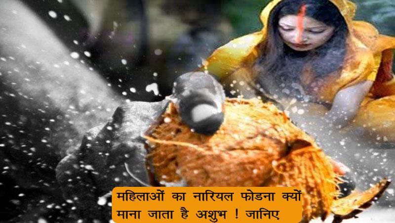 क्यों हिन्दू धर्म में महिलाये नहीं फोड़ती है नारियल | जानिए रहस्य...