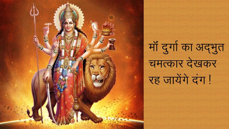 दुर्गा माँ की वह चमत्कारिक मूर्ति जिसे पाने के लिए हुए कई भयानक युद्ध | जानिए...