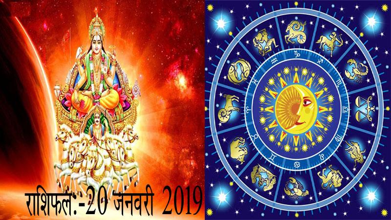 राशिफल 20 जनवरी 2019, भगवान सूर्य का इन राशियों को मिलेगा आशीर्वाद | जाने...