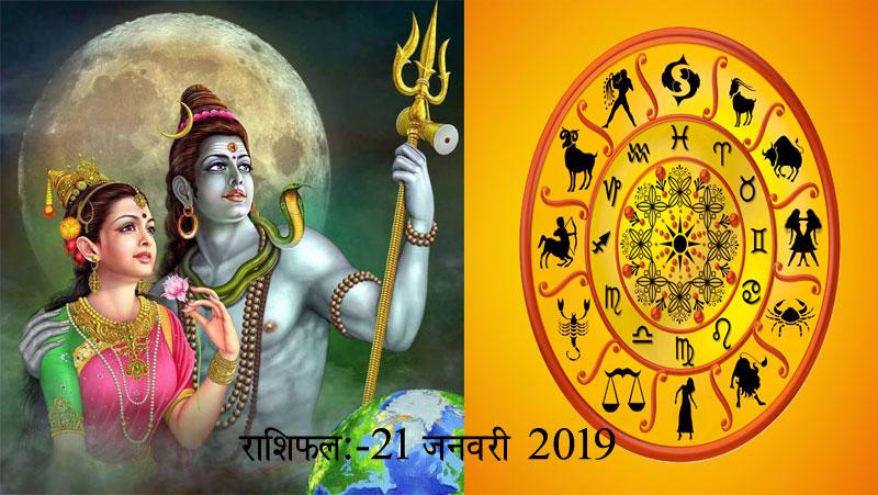राशिफल 21 जनवरी 2019, इन राशियों की भगवान शिव और माता पार्वती खोलेंगे किसमत | जाने..