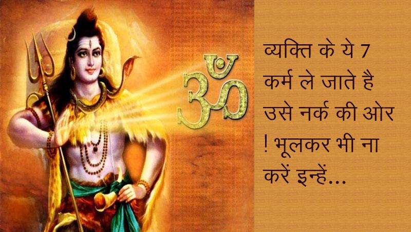 इन 7 पापो को कभी क्षमा नहीं करते भगवान शिव | धन के साथ कुल की मान-मर्यादा का भी होता है नाश..