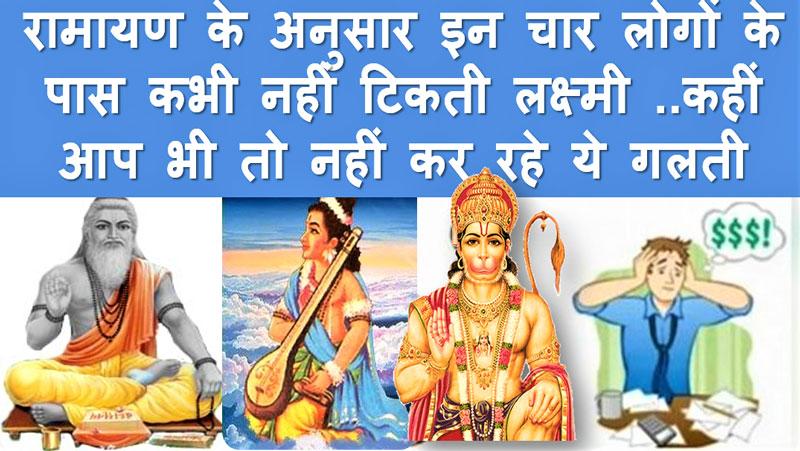 रामायण के अनुसार इन 4 लोगों के पास कभी नहीं टिकती लक्ष्मी, कहीं आप भी तो नहीं कर रहे ये गलती..