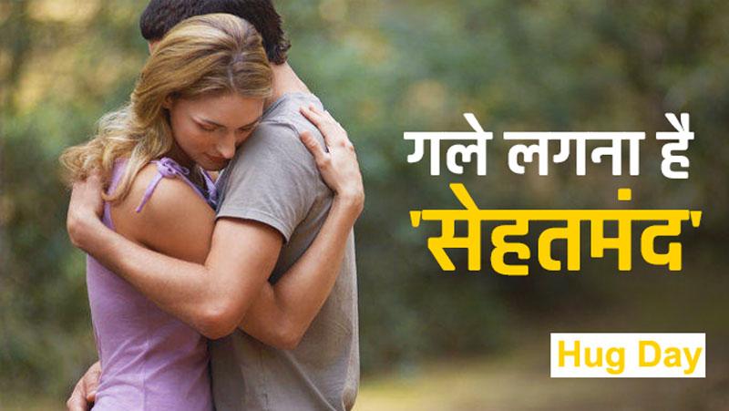 Hug Day: हग (गले मिलना) करने से रिश्ते के साथ सेहत को भी होते हैं कई फायदे..जानिए