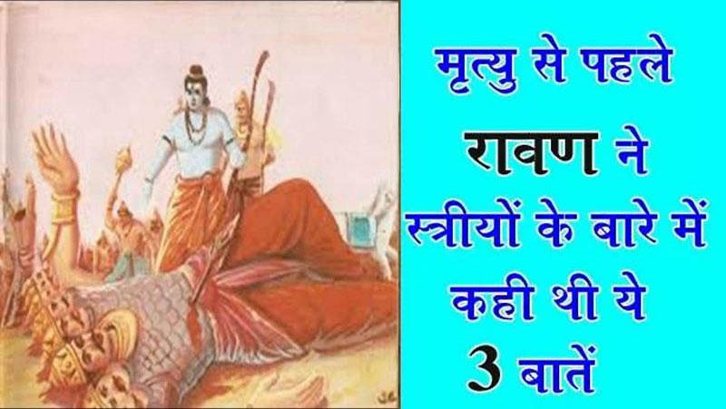 मरते समय रावण ने स्त्रियों के बारे में कही थी ये 3 खास बातें, जो आज भी है सच..जानिए