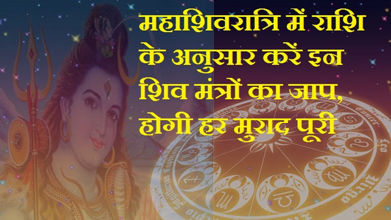 महाशिवरात्रि के दिन अपनी राशिनुसार करें इन शिव मंत्रों का जाप! पूरी होगी हर मनोकामना