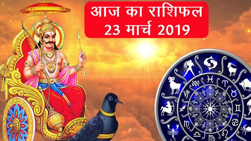 राशिफल 23 मार्च 2019: शनिदेव इन 7 राशियों के सपने करेंगे साकार ! और इन्हें करना होगा थोड़ा इंतजार, जानिए