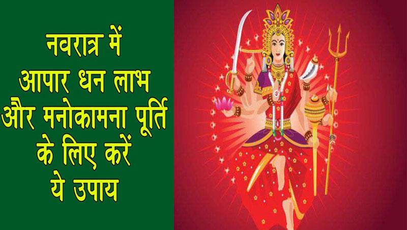बिगडे काम संवारने के लिए चैत्र नवरात्रि में जरुर करें ये महाउपाय, होगी हर मनोकामना पूरी
