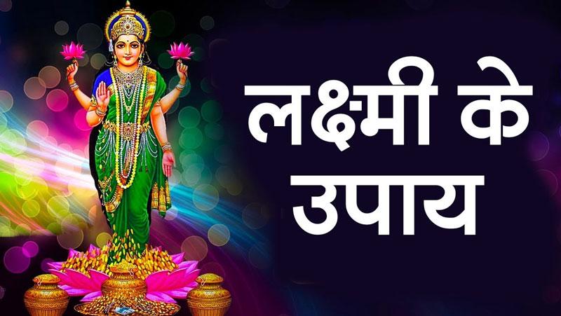नवरात्री पर घर में करे ये उपाय माँ लक्ष्मी करेगी धन वर्षा..