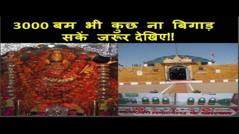 देवी माँ का ऐसा मंदिर जहां बम भी फुश हो जाते हैं..आखिर क्यों...