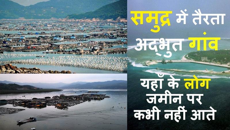 आखिर क्यों इस गांव के लोग कई महीनों तक पानी में ही रहते है .. जानिए...