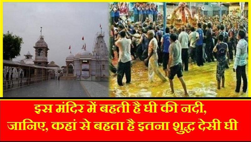 आखिर क्यों इस मंदिर को घी से नहलाने पर बहने लगती हैं नदी..जानिए...