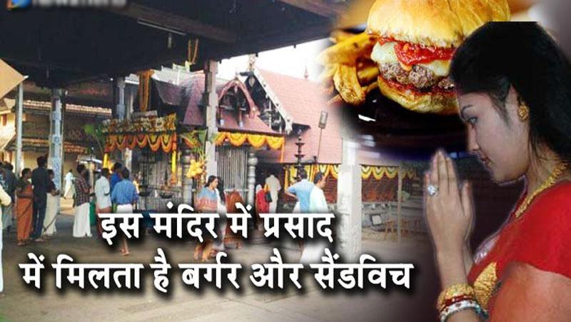 ऐसा मंदिर जिसमें भगवान को मिठाई के बजाय लगता है बर्गर और चाउमीन का भोग..जानिए क्यों...