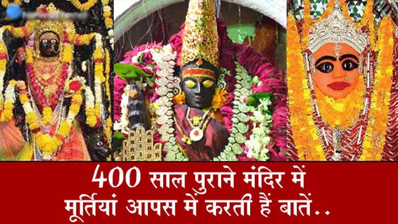400 साल पुराना एक रहस्मय मंदिर जहां भगवान की मूर्तियां आपस में बातें करती हैं..