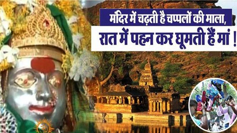 भारत का एक मात्र ऐसा मंदिर जहाँ देवी मां को चढ़ाई जाती हैं चप्पलों की माला..आखिर क्यों जानिए