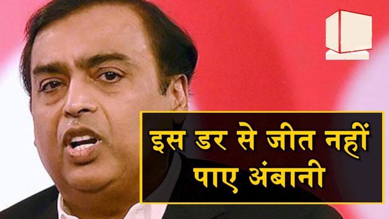 भारत के सबसे मशहूर बिजनसमैन मुकेश अंबानी आज तक अपने इस डर को नहीं जीत पाए हैं..जानिए कैसे
